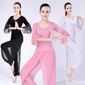 瑜伽服套裝 舞韻套裝2019新款夏季白色飄逸網紗團體演出服大碼 LJ2311『科炫3C』