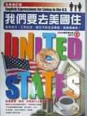 【書寶二手書T1/語言學習_OPX】我們要去美國住_長井千枝子