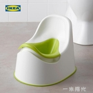 IKEA宜家LOCKIG洛奇兒童寶寶馬桶便壺北歐底部防滑坐便器幼兒便盆 一米陽光