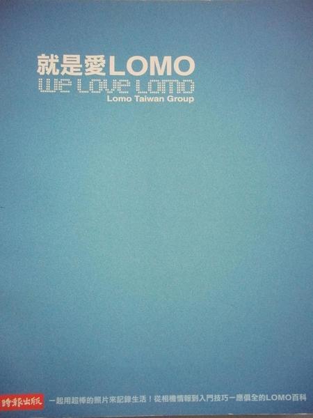 【書寶二手書T5/攝影_XBP】就是愛LOMO_LOMO TAIWAN GROUP