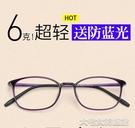防藍光眼鏡眼鏡女防藍光輻射抗疲勞網紅平光護眼鏡框6克超輕韓版顯臉小 大宅女韓國館
