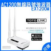 TOTOLINK AC1200 雙頻無線訊號延伸器 EX1200M 無線訊號強波器 100~240V通行全球 牆插式設計