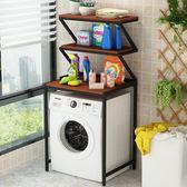 洗衣機架陽台置物架落地馬桶架浴室收納滾筒衛生間洗衣機儲物架 igo 樂芙美鞋