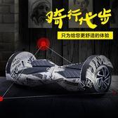 踏日智能電動平衡車雙輪 成人代步車兩輪體感漂移車平衡車 兒童 igo免運
