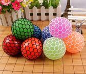 發洩葡萄球 減壓創意水球玩具 (顏色隨機出貨)【H00720】