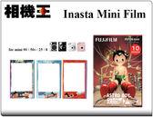 ★相機王★Fujifilm Instax Mini 拍立得 相紙 底片〔原子小金剛〕Astro Boy【過期特價】