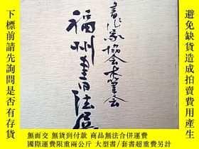 二手書博民逛書店第二十一回沖繩縣書心家協會木筆會罕見福州書法展Y11041 日本