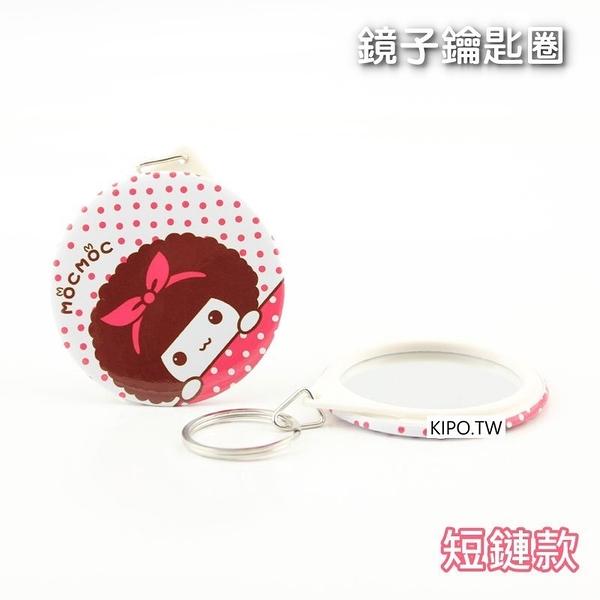 化妝鏡子鑰匙圈 胸章機 胸章耗材 DIY鑰匙圈材料 胸章機配件 100個- VDB010001A