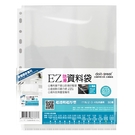 《享亮商城》EZ11-T50 A4/11孔 11孔超透超厚資料袋-0.1mm(50入) 神奇文具