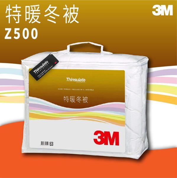 熱銷【3M】特暖冬被 Z500 防蟎 寢具 床具 寢室 臥室