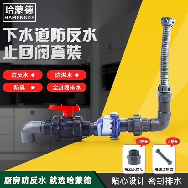 下水管防反水器廚房下水道止回閥逆止閥排水管防溢水防返水防臭50 樂活生活館
