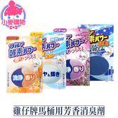 ✿現貨 快速出貨✿【小麥購物】日本雞仔牌 馬桶用芳香消臭劑 清潔芳香劑 馬桶酵素【S019】