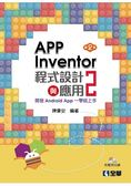 App Inventor 2程式設計與應用:開發Android App一學就上手