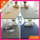 桌布-簡約現代棉麻素色長方形純色餐桌布防燙防水桌布布藝亞麻餐 限時8折