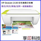 【加附一組黑彩副廠墨水】 HP DeskJet 2130 多功能複合機 影印/列印/掃描