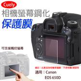 御彩數位@佳能EOS 650D相機螢幕鋼化保護膜 Cuely 相機螢幕保護貼 鋼化玻璃保護貼 佳能保護貼