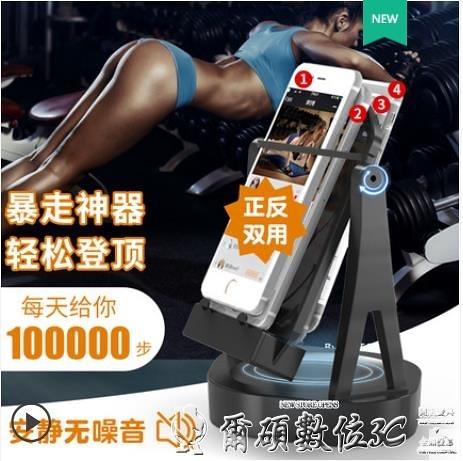 搖步器品健手機搖步器趣步微信微博輔助神器步數搖擺器自動刷步計步器爾碩數位