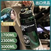 帶吸管運動水杯男大容量便攜健身水壺戶外超大號杯子女水瓶3000ml 創意新品