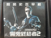 挖寶二手片-V02-021-正版VCD-電影【魔鬼終結者2】-阿諾史瓦辛格(直購價)