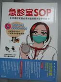 【書寶二手書T5/醫療_ZIC】急診室SOP-到急診室前必須知道的基本醫學常識_急診女醫師其實