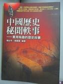 【書寶二手書T5/歷史_IRF】中國歷史秘聞軼事-實用有趣的歷史故事_張壯年