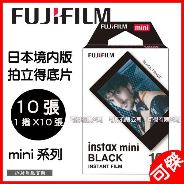 富士 FUJIFILM INSTANT mini BLACK 黑色邊框款 拍立得 底片