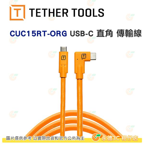 Tether Tools CUC15RT-ORG USB-C 轉 USB-C 直角 傳輸線 4.6M CUC15RT