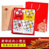 【快車肉乾】 豪華經典小禮盒★香脆肉紙任選2入