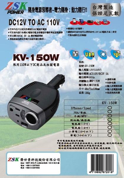 【鼎立資訊】ZSK KV-150W 車充轉家用插頭 車用點菸器 DC12V轉110V AC+USB 150W車用電源轉接器
