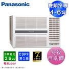 Panasonic國際4-6坪一級右吹冷專變頻窗型冷氣 CW-P36CA2~自助價