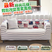 【巴芙洛】英倫時尚超彈力沙發套-1+2+3人((英倫時尚)