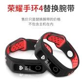 智想 華為榮耀4手環錶帶反扣雙色網洞替換帶適用華為配件硅膠全包標準