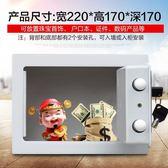 全鋼保險櫃家用小型 辦公保險箱迷你入牆 保管箱密碼防盜隱形17高  igo  薔薇時尚