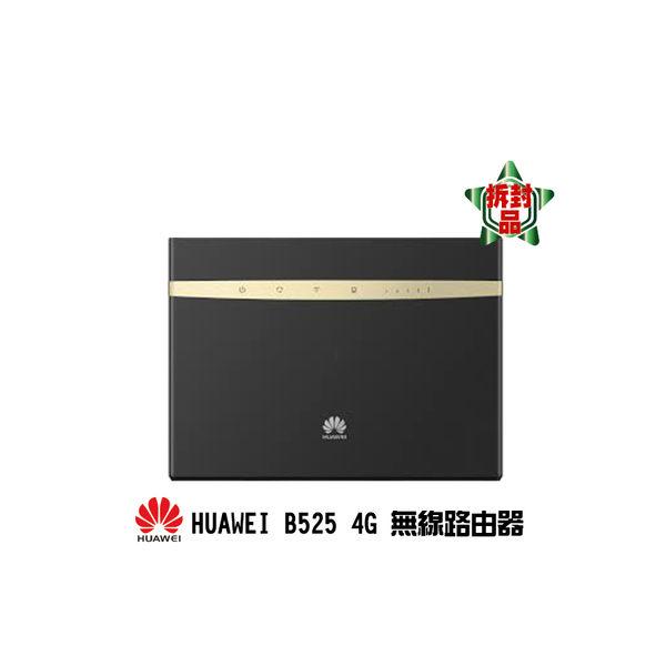 【拆封品】HUAWEI 華為 B525 B525S-6A 4G LTE 行動雙頻 無線路由器 分享器【無原廠盒裝】