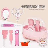 嬰兒指甲剪防夾肉寶寶指甲刀新生兒指甲鉗嬰幼兒指甲剪套裝