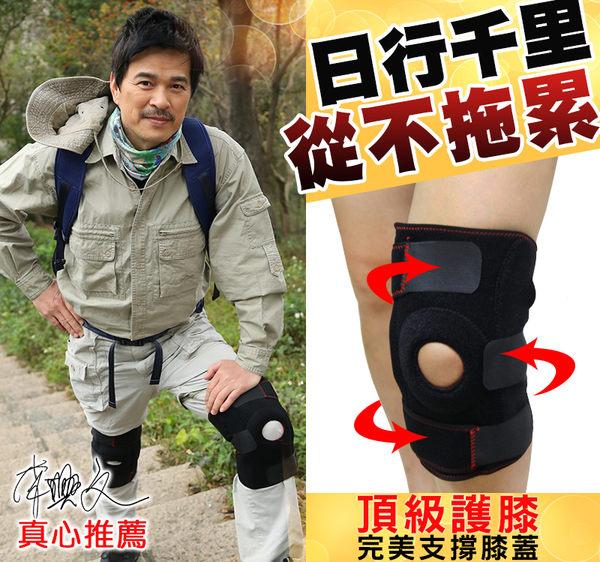 HARYA 日行千里頂級護膝 完美支撐安全護膝 2入