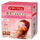 花王蒸氣眼罩14入5盒組(平均265/盒...