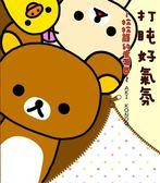 (二手書)拉拉熊的生活(5):打盹好氣氛