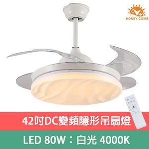 Honey Comb 42吋DC變頻隱形吊扇燈自然光 V2604-806000K