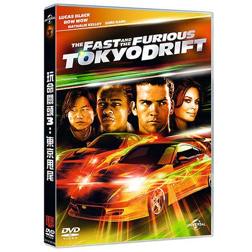 玩命關頭3:東京甩尾 DVD THE FAST AND THE FURIOUS:TOKYO DRIFT