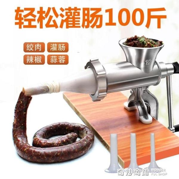 家用手動小型香腸機灌腸機臘腸機手搖灌香腸機絞肉機罐香腸的機器 全館免運