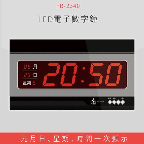 【公司行號首選】 FB-2340 LED電子數字鐘 電子日曆 電腦萬年曆 時鐘 電子時鐘 電子鐘錶