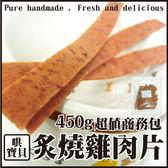 *KING WANG*【02014171】台灣-哄寶貝/炙燒雞肉片450克