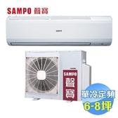 聲寶 SAMPO 單冷定頻一對一分離式冷氣 AU-PC41 / AM-PC41