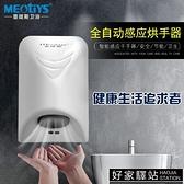 墨提斯 酒店家用衛生間幹手器全自動感應幹手機烘手機烘手器 迷你