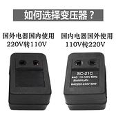變壓器變壓器220V轉110V100v120v美國日本電源電壓轉換器 30W變壓插頭   伊蘿