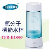 泰浦樂 Toppuror 水素水機能水杯 TPR-HO003