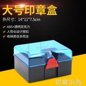 透明印章盒子 印章盒 印章箱多功能大號印章盒印章收納盒文具 初語生活