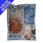 【大成】義式鮭魚花椰米(250g/包)
