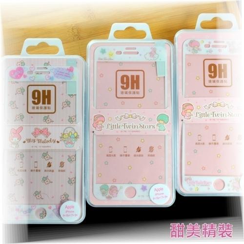 【雙子星KiKiLaLa】9H滿版玻璃螢幕貼 iPhone6/6s/7/8 (4.7吋) 共用款(小星星款)